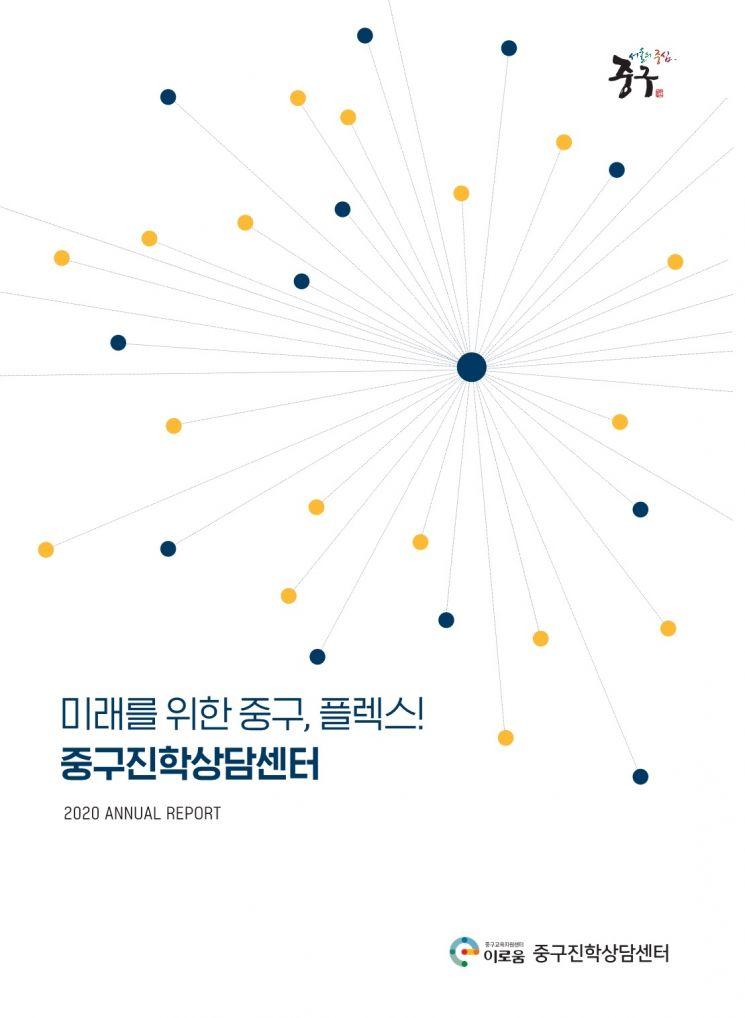 '중구진학상담센터' 성과 백서 발간