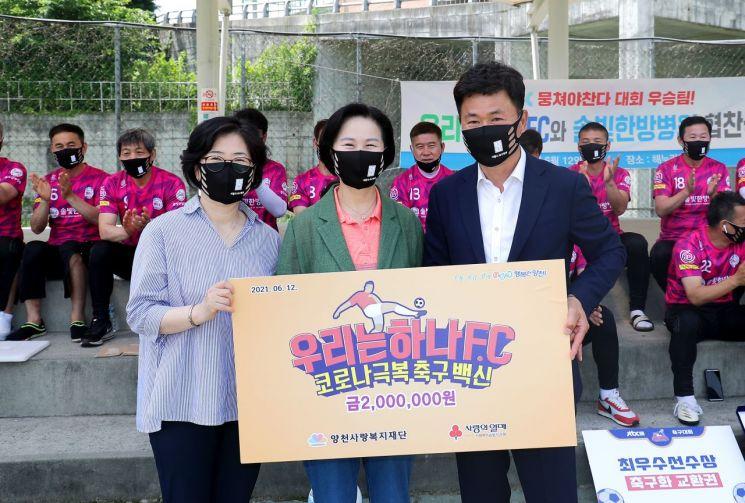 [포토] 김수영 양천구청장 '우리는하나FC' 장학금 전달식 참석