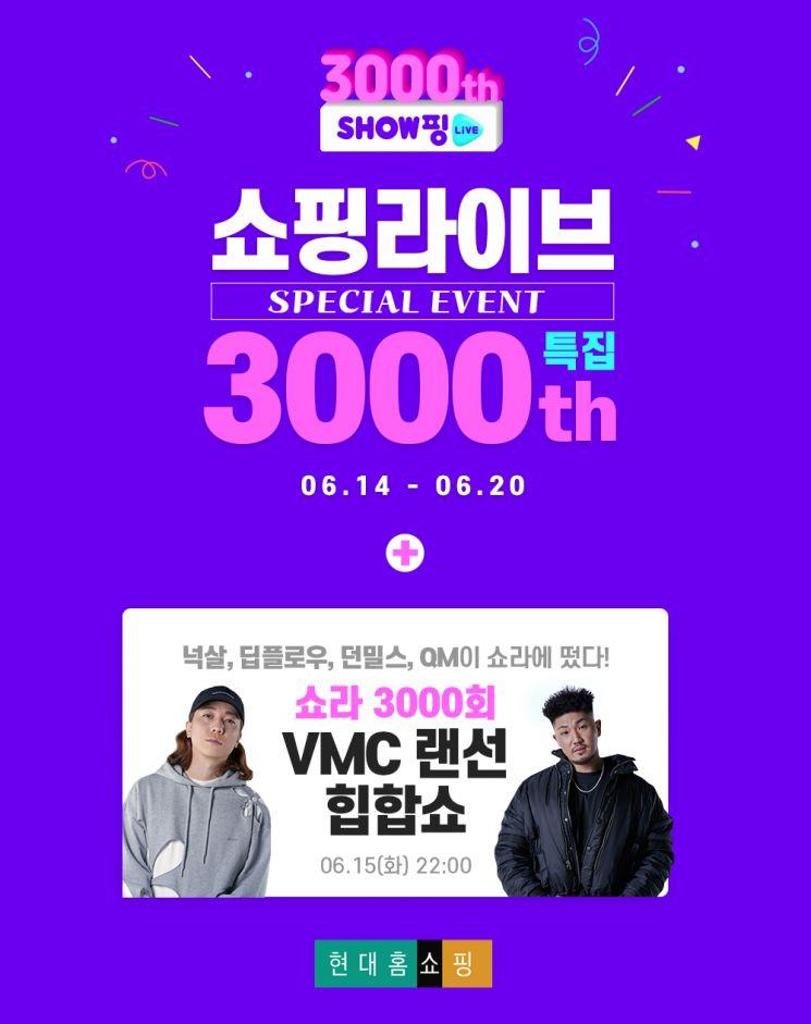 현대홈쇼핑이 오는 14일부터 20일까지 '쇼핑라이브 3000회 기념 스페셜 위크'를 진행한다.