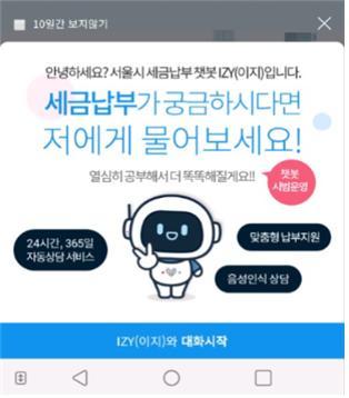 24시간 지방세 상담부터 납부까지…서울시, 세무 전용 AI 개발