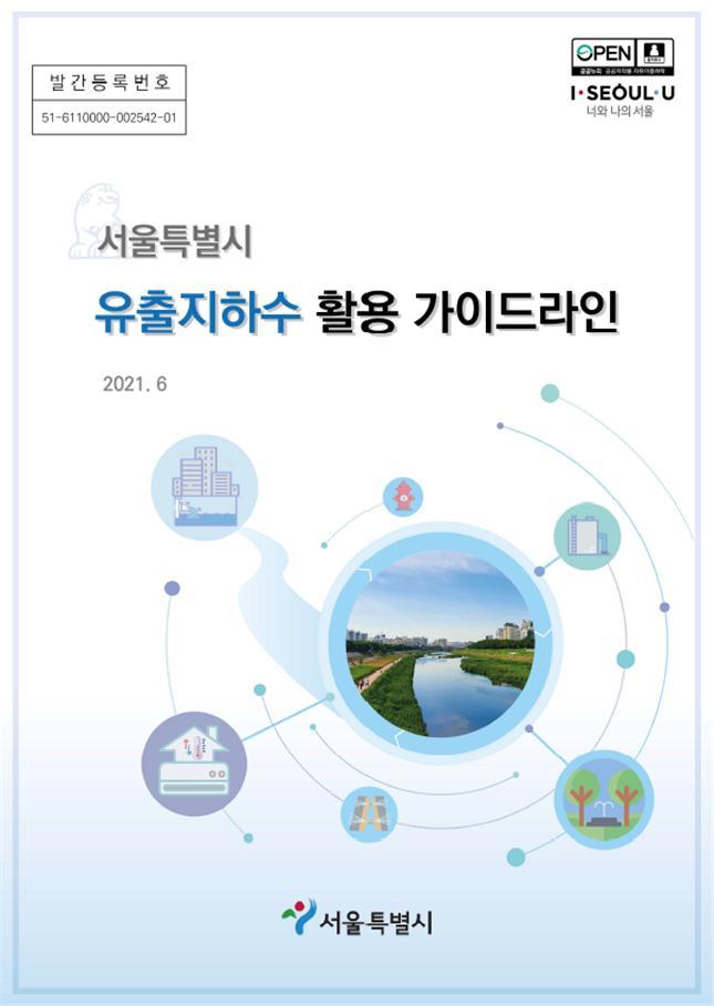 버려지는 '유출 지하수' 재활용…서울시, 첫 '가이드라인' 제작