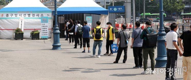 13일 서울역 광장에 마련된 코로나19 임시 선별검사소에서 시민들이 검사를 받기 위해 대기하고 있다. 이날 질병관리청 중앙방역대책본부에 따르면 0시 기준 국내 코로나19 누적 확진자는 452명 증가한 14만7874명으로 나타났다. /문호남 기자 munonam@