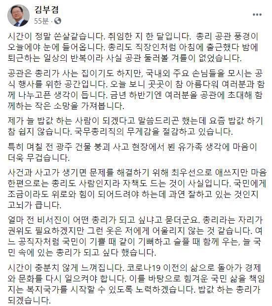 """'취임 한 달' 김부겸 총리 """"국민 삶 책임지는 복지국가 노력"""""""
