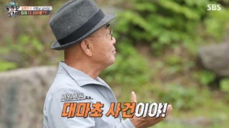 가수 이장희가 13일 SBS 예능프로그램 '집사부일체'에 출연해 근황을 공개했다. [사진=SBS '집사부일체']