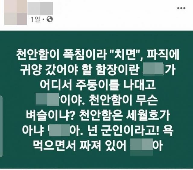 서울 한 고등학교 교사 A 씨는 최근 자신의 사회관계망서비스(SNS) 계정에 쓴 글에서 최원일 전 천안함장을 향해 비난을 쏟아냈다. / 사진=페이스북 캡처