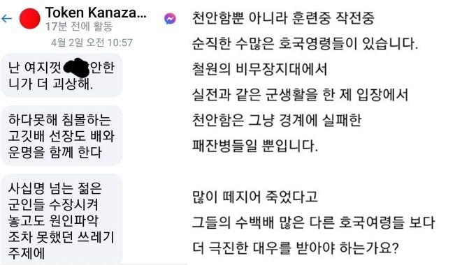 일부 누리꾼들은 천안함 희생자 및 생존장병들을 비난하는 글을 쓰기도 했다. / 사진=온라인 커뮤니티 캡처