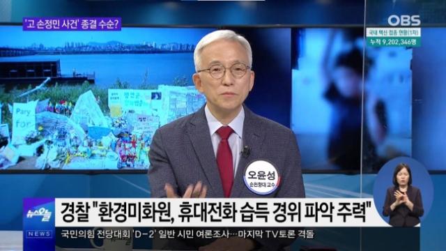 지난 9일 방송된 OBS '뉴스오늘'에 출연한 오윤성 순천향대학 경찰행정학과 교수. /OBS '뉴스 오늘' 캡처