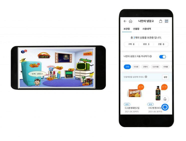 GS25 나만의 냉장고 앱 초창기 모습과 현재 모습(사진제공=GS25).