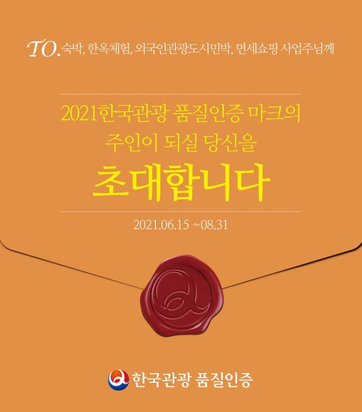 관광公, '2021 한국관광 품질인증' 신청 접수