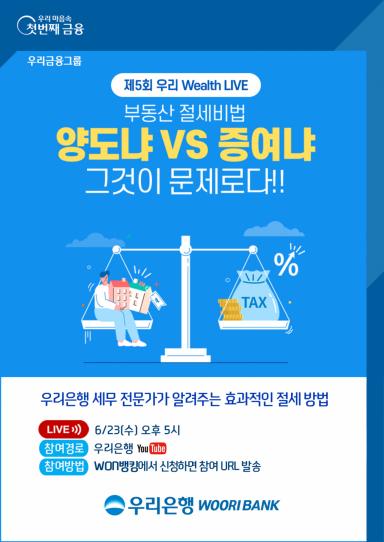 """""""부동산 절세비법, 양도냐 VS 증여냐"""" 우리銀, 자산관리 세미나 개최"""