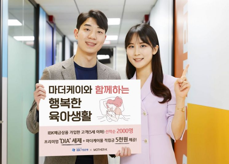신규 IBK계좌 영유아 대상 아기세제·마더케이몰 적립금 제공