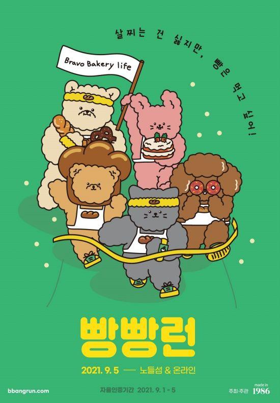 '참가자 1인당 빵 1개 기부' 빵둥이들을 위한 '빵빵런2021' 개최