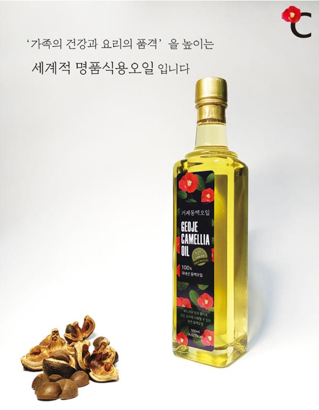'거제동백오일' 함양산삼항노화엑스포 공식 인정상품 선정