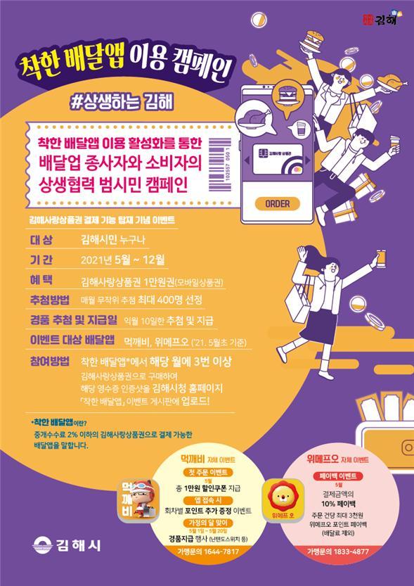 착한 배달앱 이용 캠페인 안내 포스터.