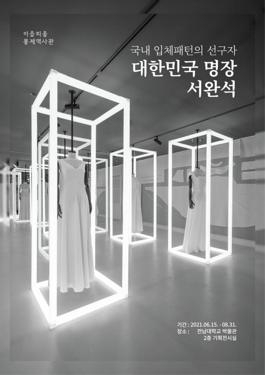 전남대 박물관 '국내 입체패턴 선구자, 명장 서완석 展' 개최