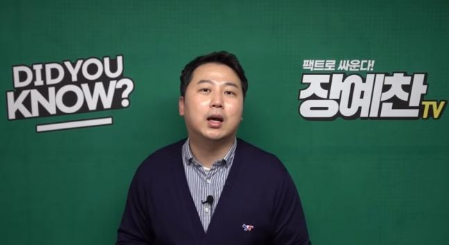 시사평론가 장예찬씨./사진=유튜브 '장예찬TV'