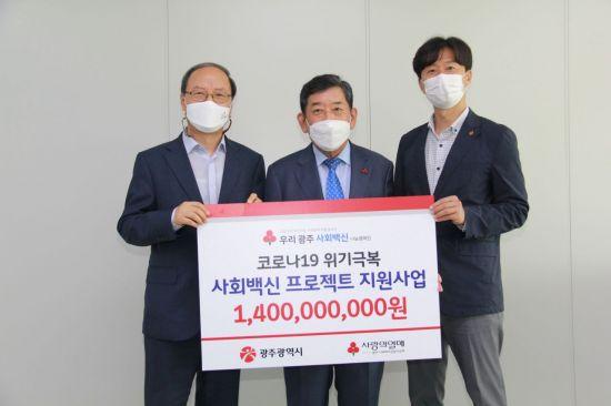 광주사랑의열매, 사회백신 프로젝트 배분사업비 14억원 전달