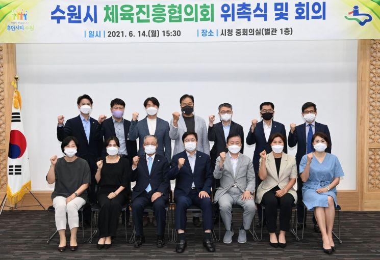 수원시 체육진흥협의회 14일 출범…'체육정책·인권보호' 활동