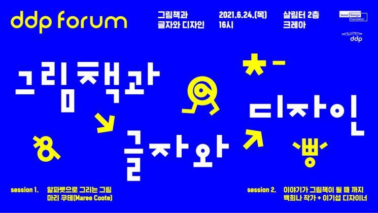 서울디자인재단, 디자인 전문가와 24일 DDP 포럼…'그림책과 글자와 디자인'
