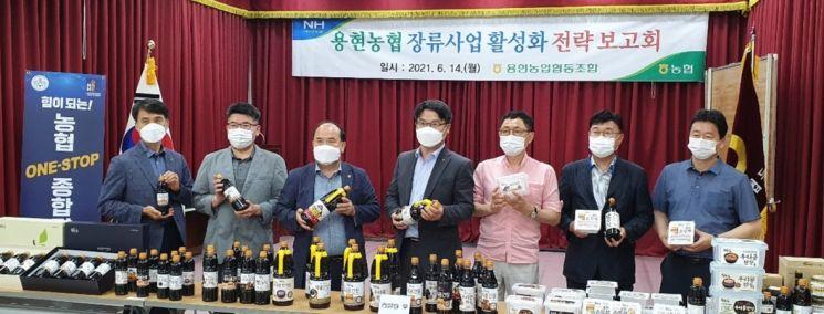 김정만 용현농협 조합장(왼쪽 3번째), 김창현 농협 사천시지부장(왼쪽 4번째), 양동철 농협창원농지원센터 교수(왼쪽 5번째) 등 관계자들이 14일 장류사업 활성화 전략 보고회를 갖고 있다.
