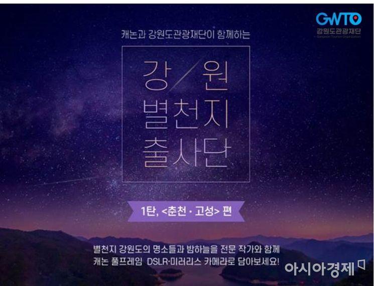 '별 천지 강원도의 밤'‥ 강원관광재단, '야간 관광 매력' 발산