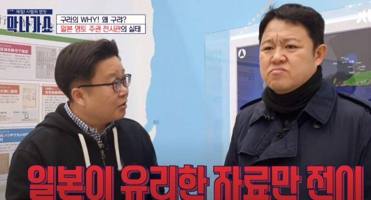 방송인 김구라와 서경덕 성신여대 교수가 지난해 3월 JTBC '막나가쇼'에 출연해 기존의 전시관에서 확장·이전한 새 '일본 영토 주권 전시관'을 방문했다. [사진=JTBC '막나가쇼' 캡처]