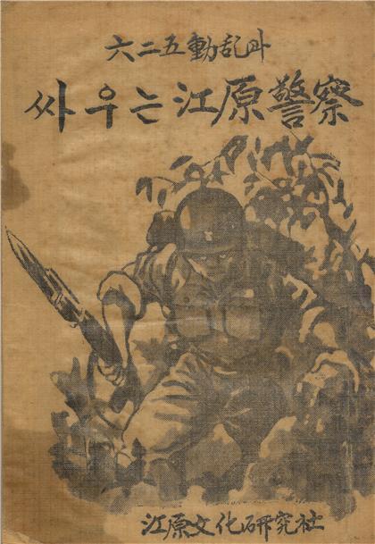 6.25동란과 싸우는 강원경찰 표지.[사진제공=경찰청]