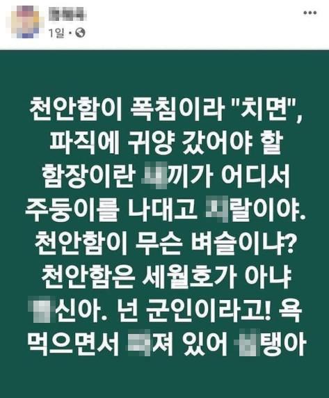 서울 강남구 휘문고 교사 A씨가 자신의 SNS에 올린 글. 사진=페이스북 캡처.