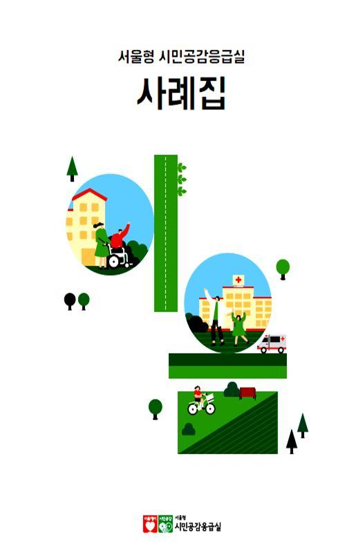 노숙인·무연고자 응급의료~복지 연계, '서울형 시민공감응급실' 취약계층 1만 7455명 지원