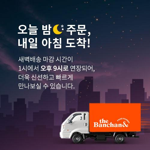더반찬&, 새벽배송 주문 마감시간 연장…신선식품 배송 서비스 강화