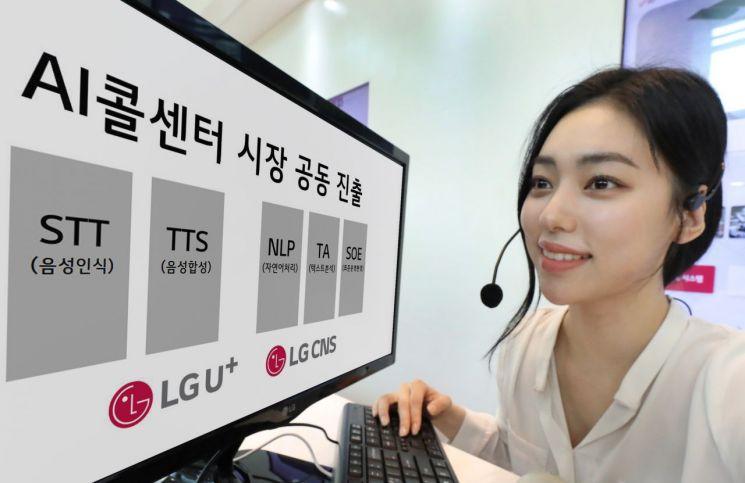 LG유플러스, LG CNS와 AI콜센터 시장 공략 나선다
