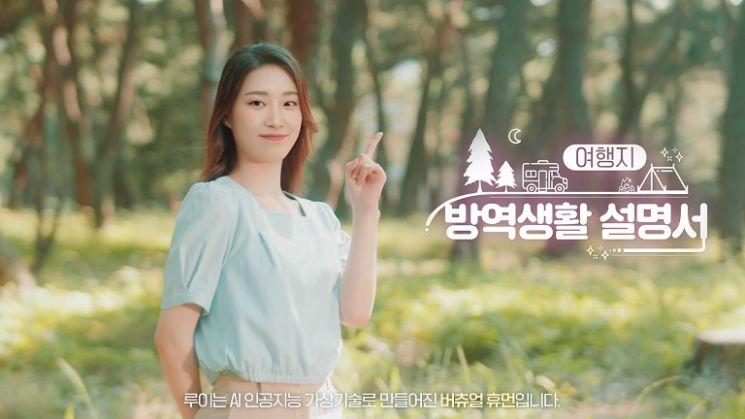 대한민국 안심여행 캠페인 광고영상.(사진제공=한국관광공사)