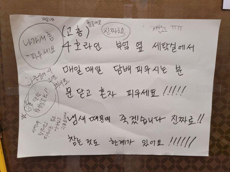 인천 서구의 한 아파트 엘리베이터에 붙은 쪽지. 실내 흡연 때문에 고통받고 있다는 내용에 다른 입주민들도 동조하는 메모를 연달아 남겼다.