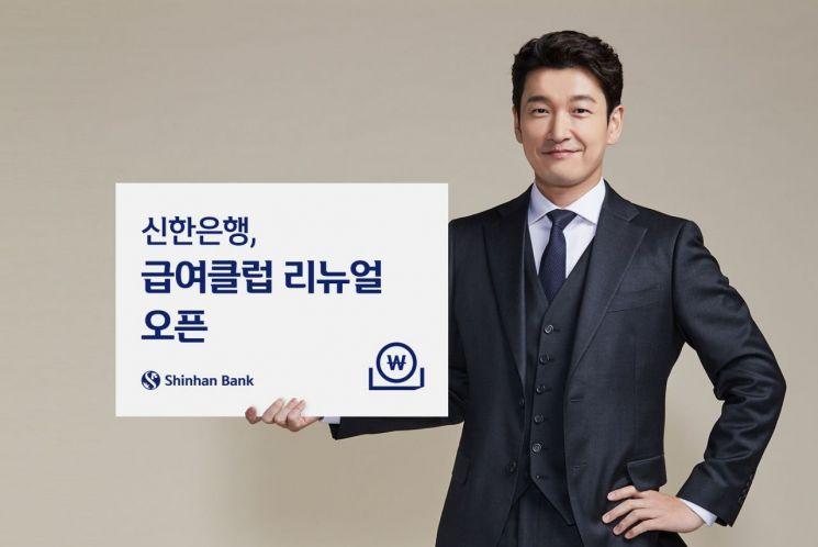 """신한銀, '급여클럽' 리뉴얼 오픈…""""쿨하게 쏩니다"""""""