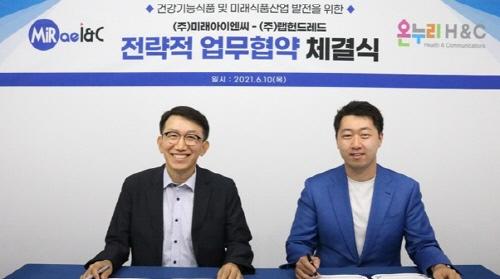 미래아이엔씨, 온누리H&C 관계사 랩헌드레드와 건강식품 MOU 체결