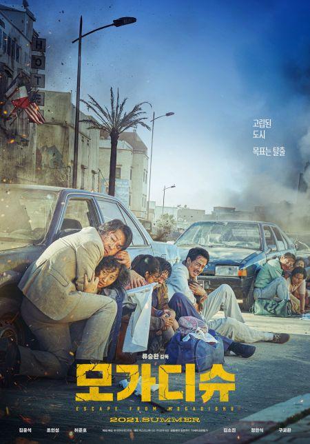 영화 '모가디슈' 포스터
