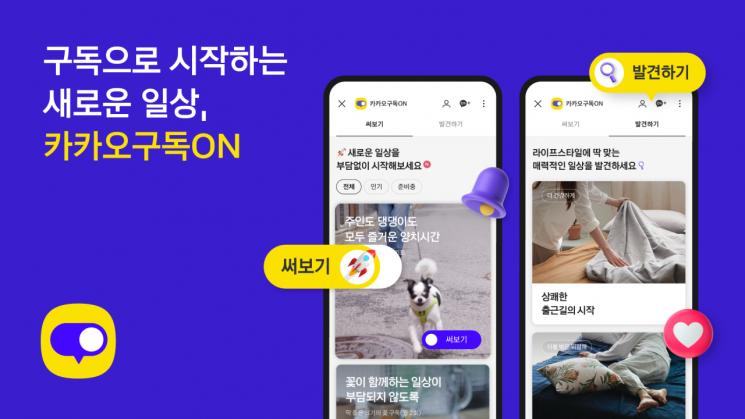 카카오, 정기 구독 플랫폼 '구독ON' 출시