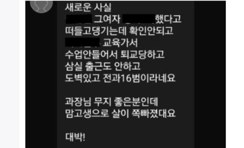 숨진 전직 공무원 B씨가 2차 가해 증거로 올린 메시지. 사진=온라인 커뮤니티 캡처.