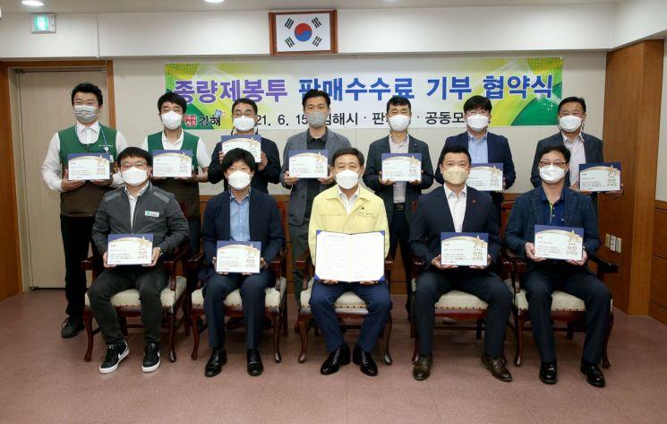 허성곤 경남 김해시장(가운데)이 관내 대규모 점포 대표자들과 기부 협약을 체결했다.[이미지출처=김해시]