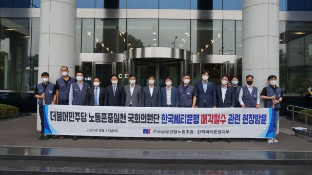 한국씨티은행을 방문한 더불어민주당 의원들과 노조 관계자들이 정문 앞에서 기념사진을 촬영하고 있다. 사진=한국씨티은행 노동조합