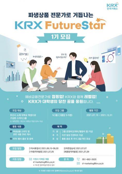 한국거래소는 부산지역 대학생을 대상으로 파생상품 스터디 그룹 'KRX 퓨처스타'를 모집한다고 15일 밝혔다. (제공=한국거래소)