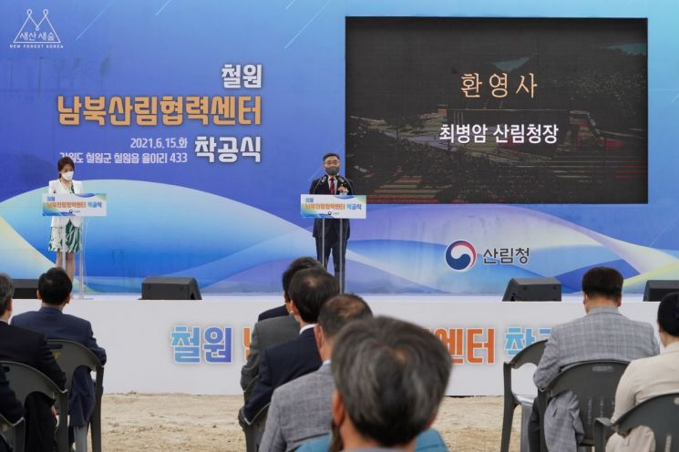 [포토] 산림청, 철원 남북산림협력센터 착공