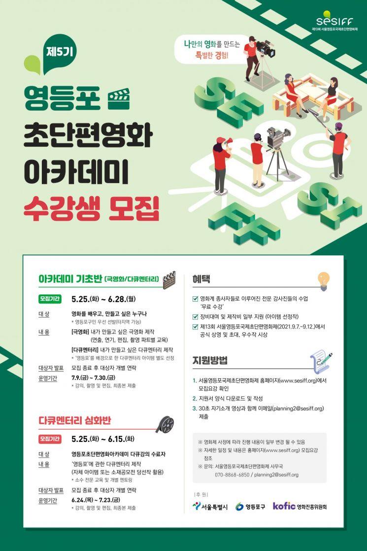 영등포구, 초단편영화아카데미 수강생 모집