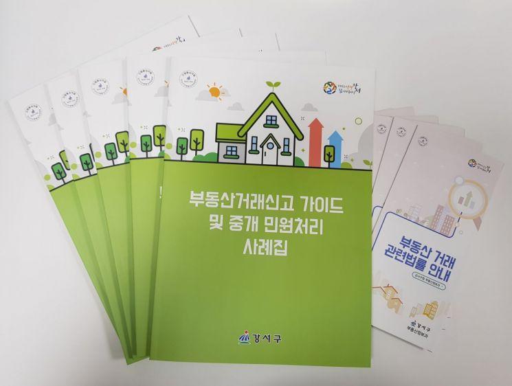 서울 강서구 '부동산 거래 신고 가이드북' 발간