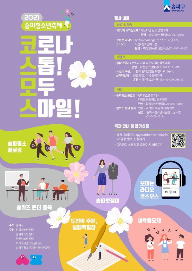 제2회 송파청소년축제 '코스모스' 개최