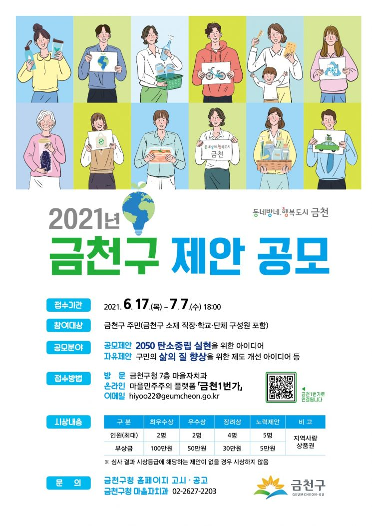 금천구, 2021년 구민 아이디어 공모