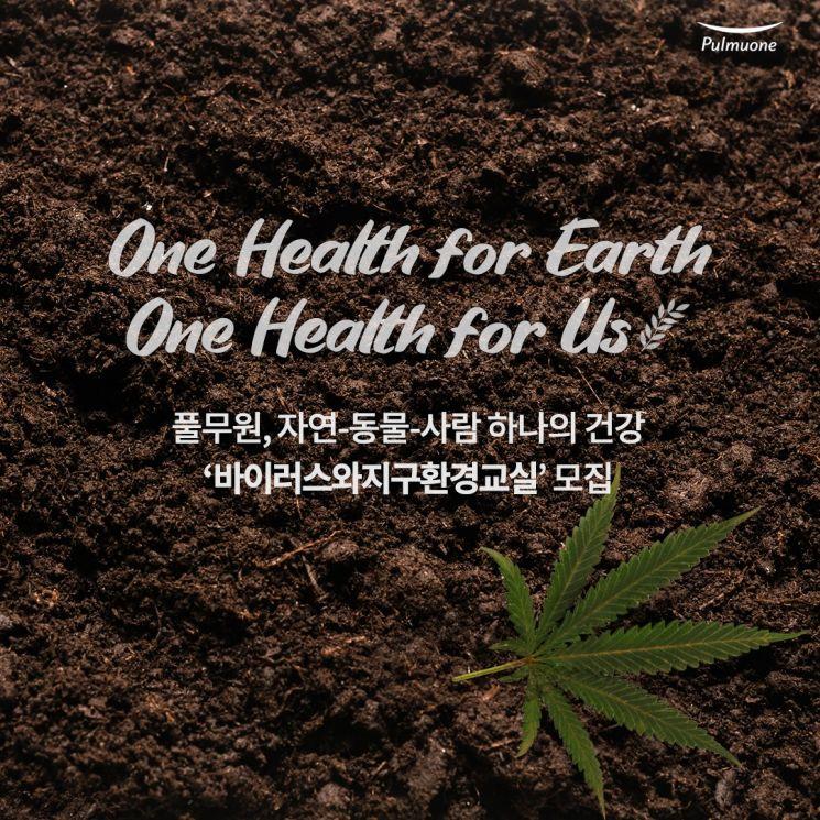 풀무원, 감염병 예방교육 '바이러스와 지구환경교실' 참가자 모집