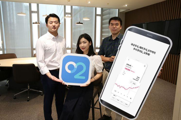 삼성증권은 편의성을 대폭 보강한 간편투자 앱 'O2'를 정식 오픈했다.