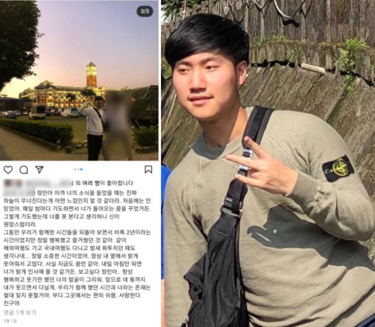 사진=고(故) 손정민씨의 아버지 손현씨 블로그 화면 캡처.
