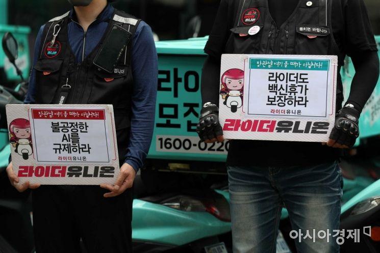 [포토]'배달 노동자 백신휴가 보장하라'